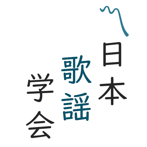 日本歌謡学会