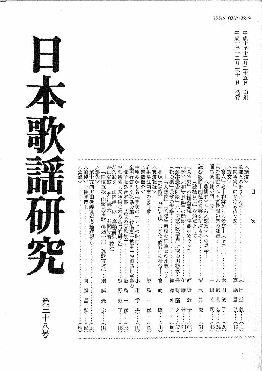 『日本歌謡研究』号別記事リスト   日本歌謡学会